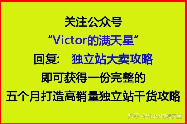 关注公众号:Victor的满天星 后台回复:独立站大卖攻略 获取完整的独立站运营指南与干货指导电子书 亚马逊价值50美金哦
