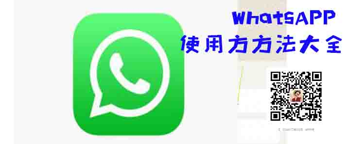 WhatsAPP营销方法基础入门教程大全