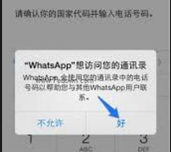 WhatsAPP注册,需获取通讯录