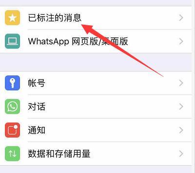 WhatsAPP如何查看已经收藏信息
