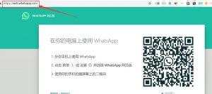 WhatsAPP网页版登陆