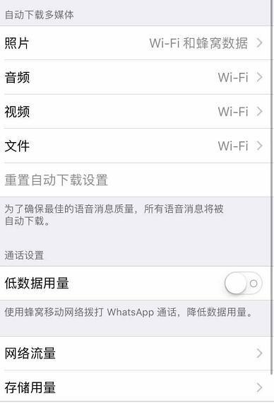 WhatsAPP如何设置不自动下载文件
