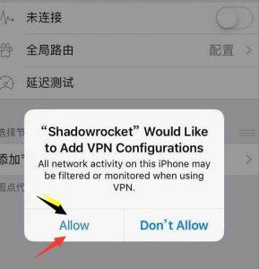 VPN软件获取手机使用VPN配置权限