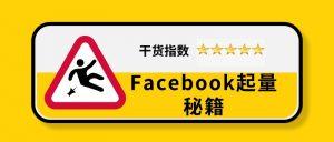 Facebook广告如何加预算