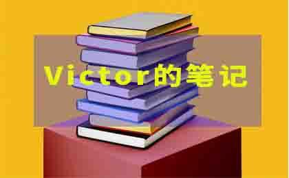 Victor的满天星笔记