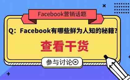 Facebook运营与营销干货