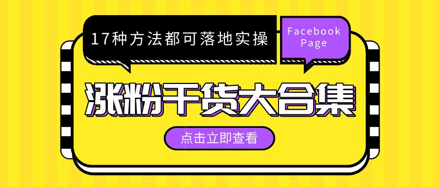 Facebook Page涨粉的17中方法