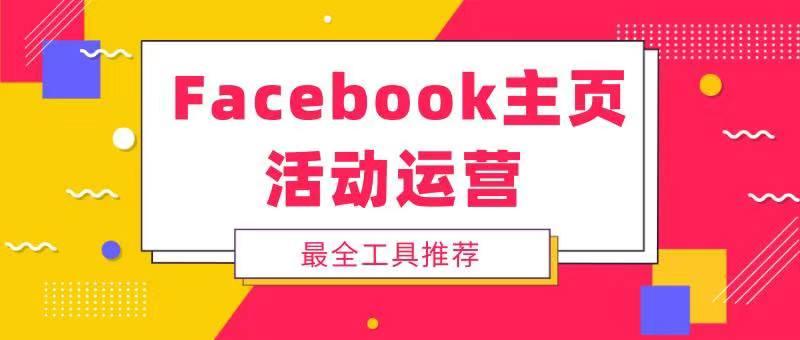 Facebook主页活动运营工具推荐