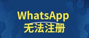WhatsAPP无法注册的问题解决方法