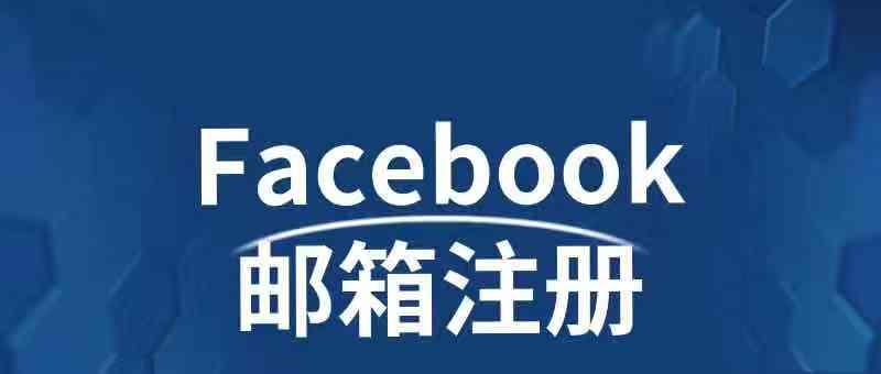 Facebook邮箱注册方法与攻略