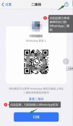 WhatsApp上如何保存二维码,扫别人二维码