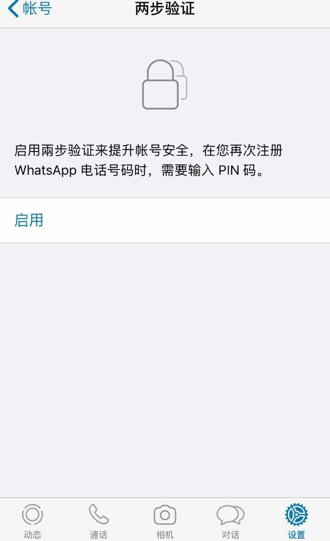 WhatsApp如何启用两步验证
